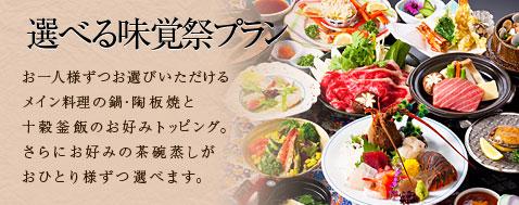 味覚プラン メイン料理は8種類の鍋・陶板焼から、十穀釜飯のお好みのトッピングもお一人様ずつ選べます。茶碗蒸しは3種類よりどうぞ。