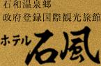 石和温泉郷政府登録国際観光旅館ホテル石風