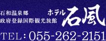 石和温泉郷政府登録国際観光旅館 ホテル石風 TEL:055-262-2151