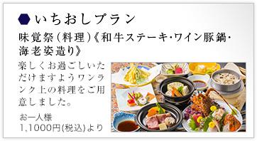 味覚祭(料理)《和牛ステーキ・ワイン豚鍋・海老姿造り》 特選プラン お一人様 11,000円(税込)
