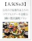【しゃぶしゃぶフェア◎第1弾】和牛しゃぶしゃぶ会席がお1人様9000円~!
